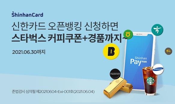 신한카드 오픈뱅킹