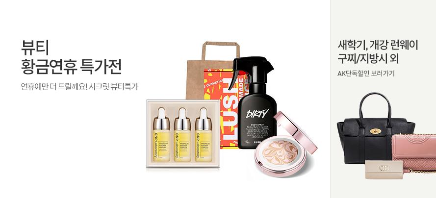 황금연휴/새학기