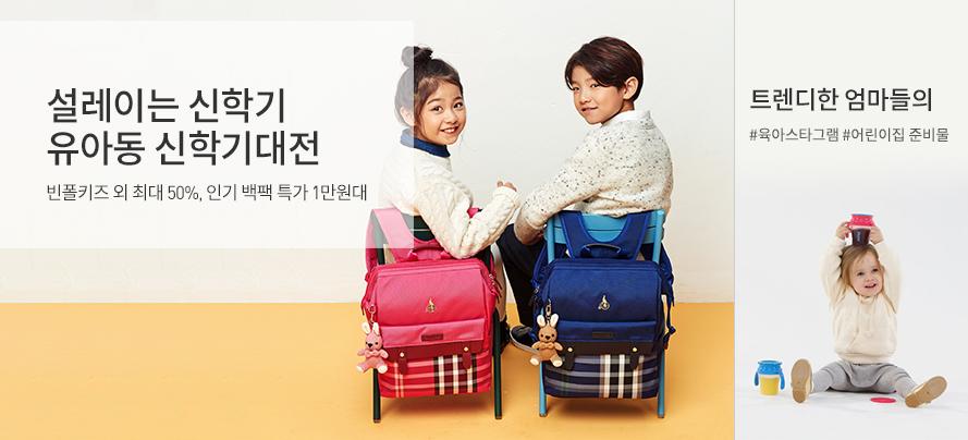 신학기유아동/트렌디