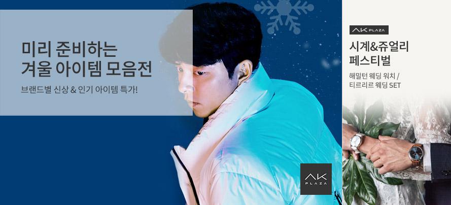 겨울아이템/시계쥬얼리