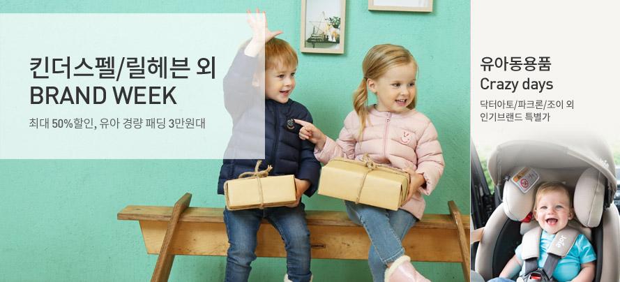 킨더스펠/유아동용품