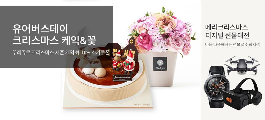 케익꽃/디지털선물대전