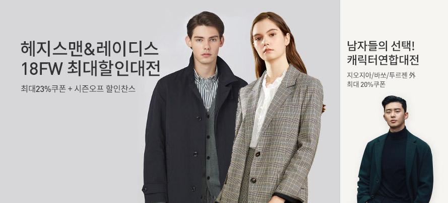 헤지스/남성캐릭터연합