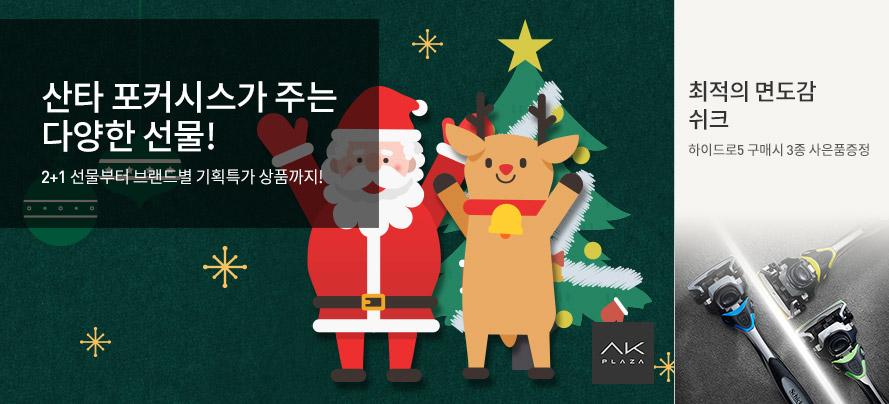 크리스마스/쉬크