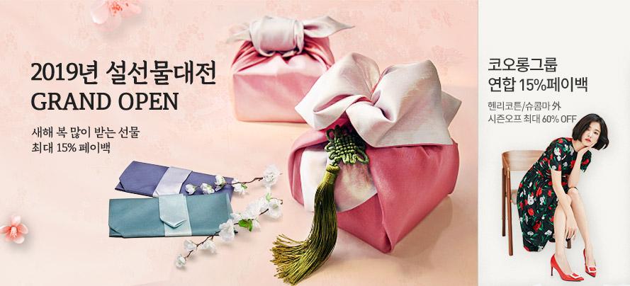 설선물/코오롱
