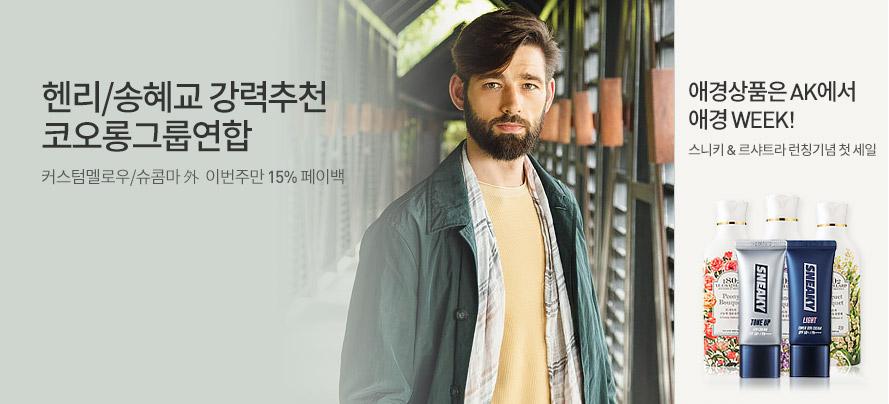 코오롱/애경WEEK