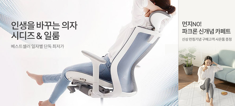 의자/파크론