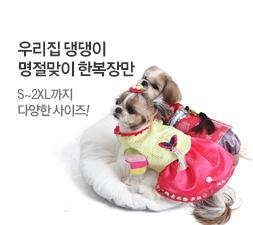 강아지한복