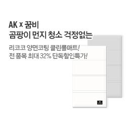 AK X 꿈비