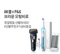 AK몰 X P&G