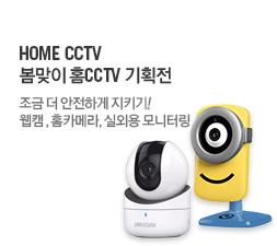 홈CCTV 기획전