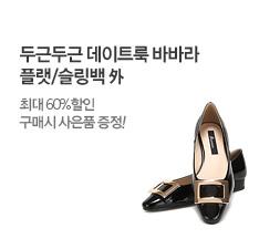 플랫/슬링백 外