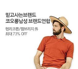 코오롱남성 브랜드연합