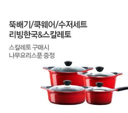 리빙한국&스칼레토