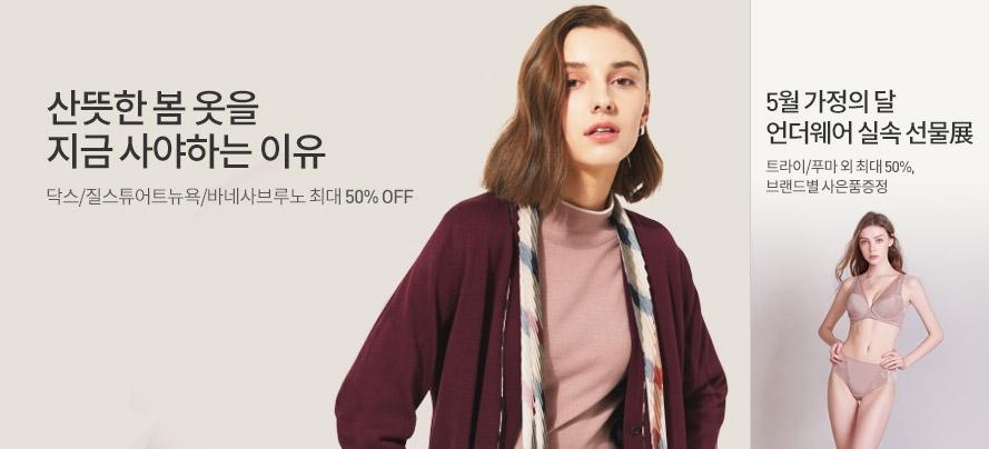 봄옷/언더웨어