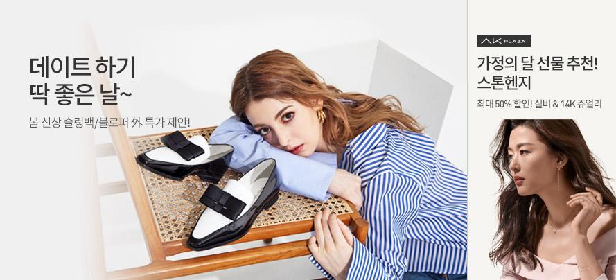 신발/스톤헨지