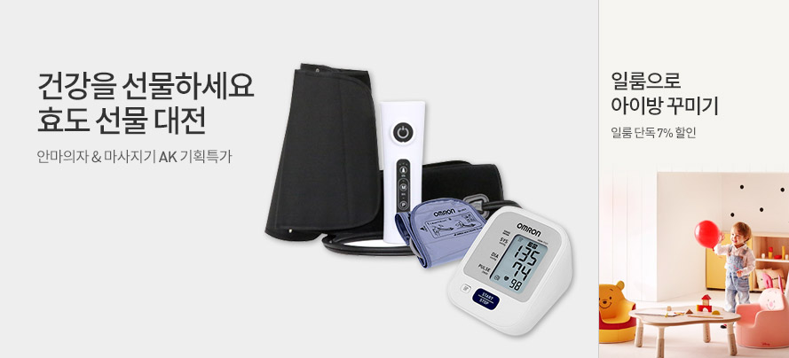 효도선물대전/일룸