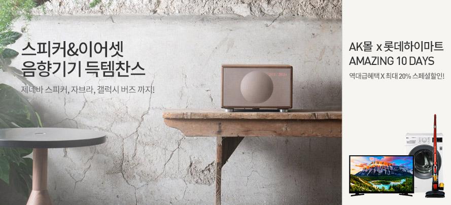 음향기기득템찬스/롯데하이마트