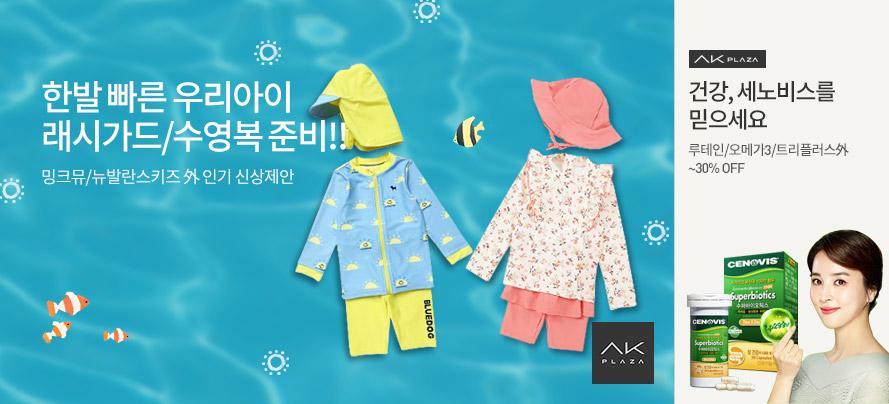 아동수영복/세노비스