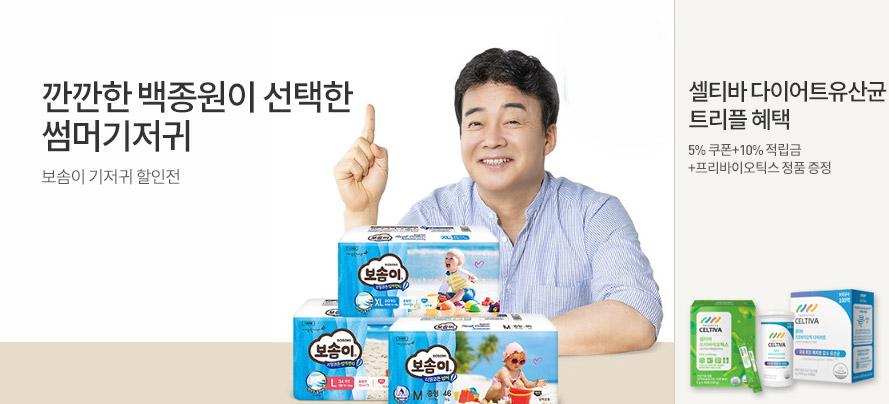 보솜이기저귀/셀티바