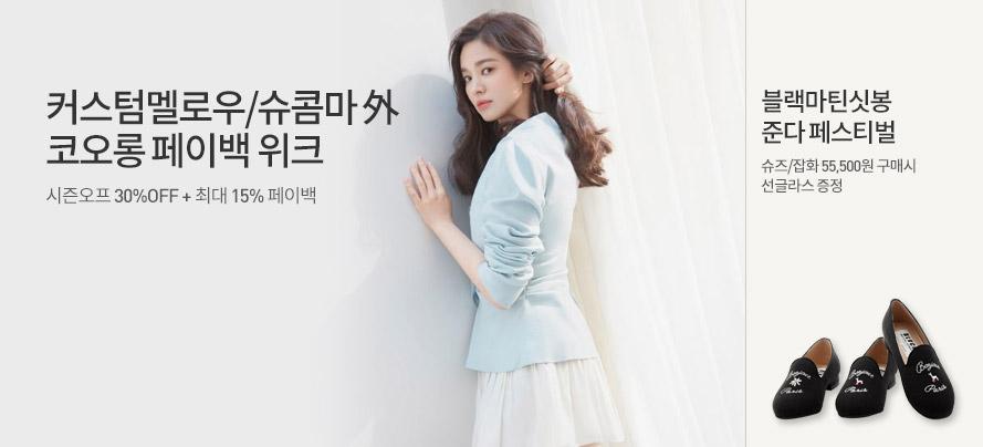 코오롱 페이백/블랙마틴싯봉