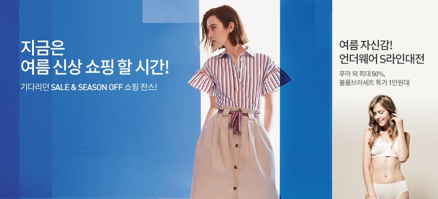 여름신상쇼핑/언더웨어대전