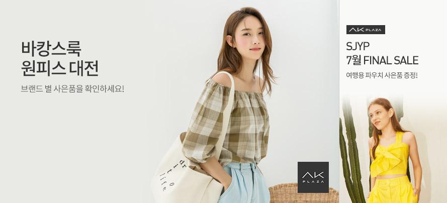 바캉스룩 원피스대전/SJYP